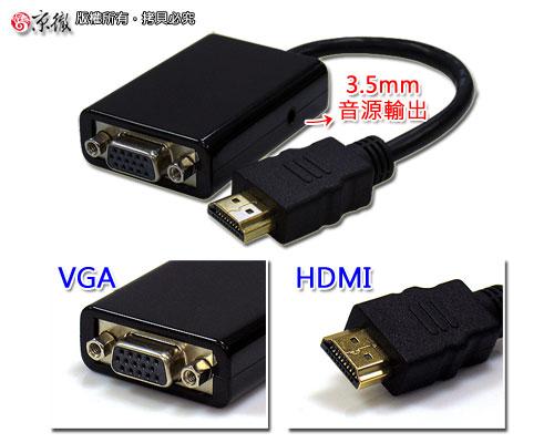 hdmi转vga 3.5mm音源 萤幕转接线 adapter