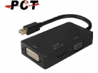 【PCT】Mini DisplayPort 轉 HDMI/DVI/VGA 分配器/轉接器(DHS103M)