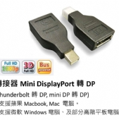 mini DisplayPort 轉 DP 轉接頭 mini DP 轉接頭